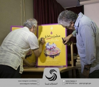 "Unveiling Ceremony for The book "" The Musician of Love, Jigi Jigi Nane Khanum"" in Tehran & Mashhad"